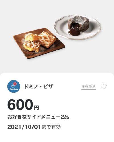 ドミノピザお好きなサイドメニュー2品600円