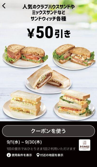 上島珈琲店サンドウィッチ各種50円引き