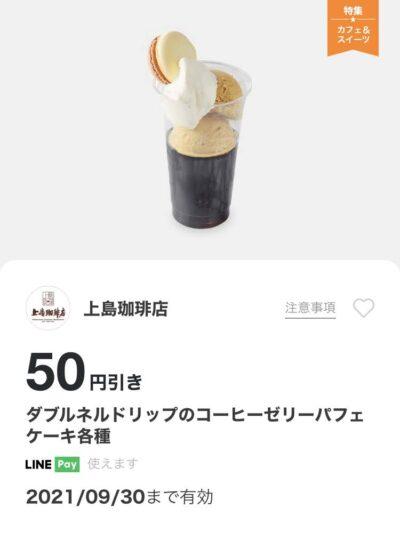 上島珈琲店珈琲パフェ・その他ケーキ各種50円引き