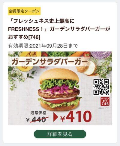 FRESHNESS BURGERガーデンサラダバーガー30円引き
