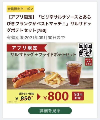 FRESHNESS BURGERサルサドッグポテトセット50円引き