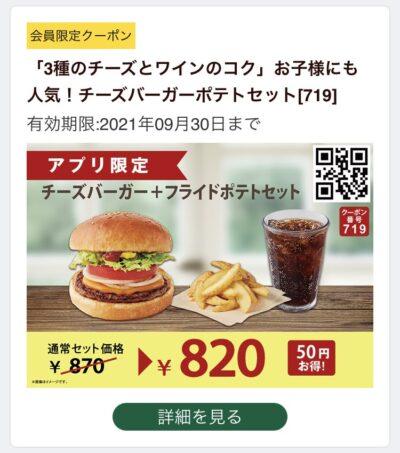 FRESHNESS BURGERチーズバーガーポテトセット50円引き