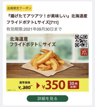 FRESHNESS BURGER北海道産フライドポテトL30円引き
