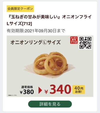 FRESHNESS BURGERオニオンフライLサイズ40円引き