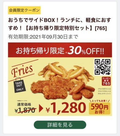 FRESHNESS BURGERおうちでサイドBOX590円引き