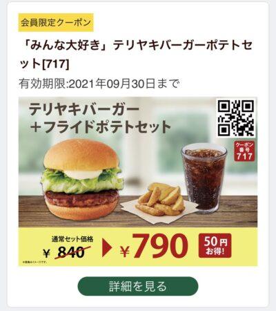 FRESHNESS BURGERテリヤキバーガーポテトセット50円引き