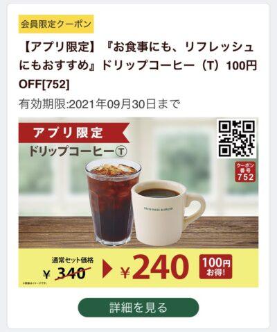 FRESHNESS BURGERドリップコーヒーT100円引き