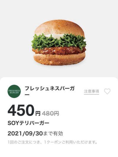 FRESHNESS BURGER SOYテリバーガー30円引き