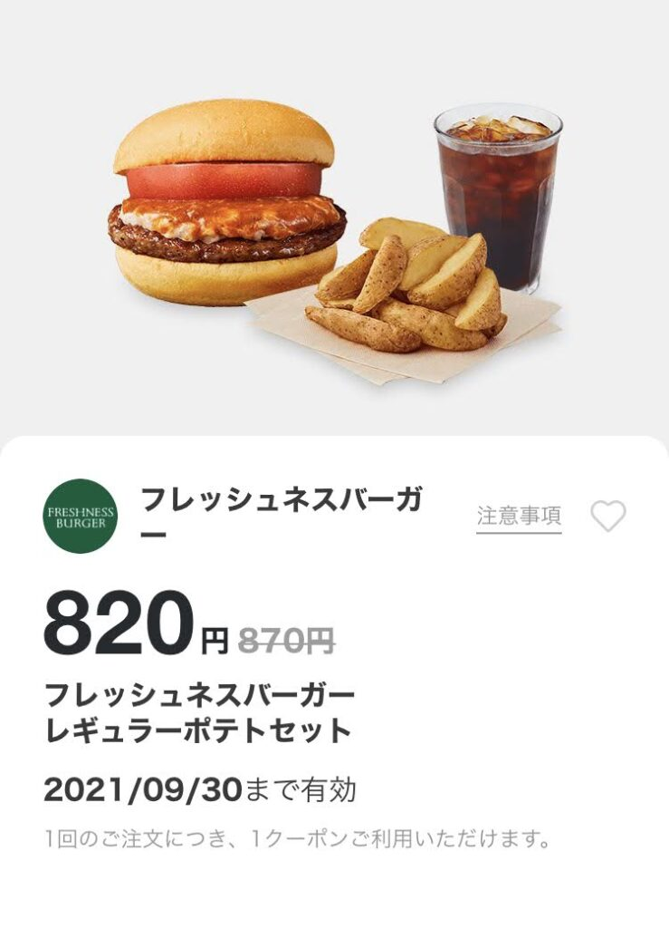 FRESHNESS BURGERフレッシュネスバーガーレギュラーポテトセット50円引き