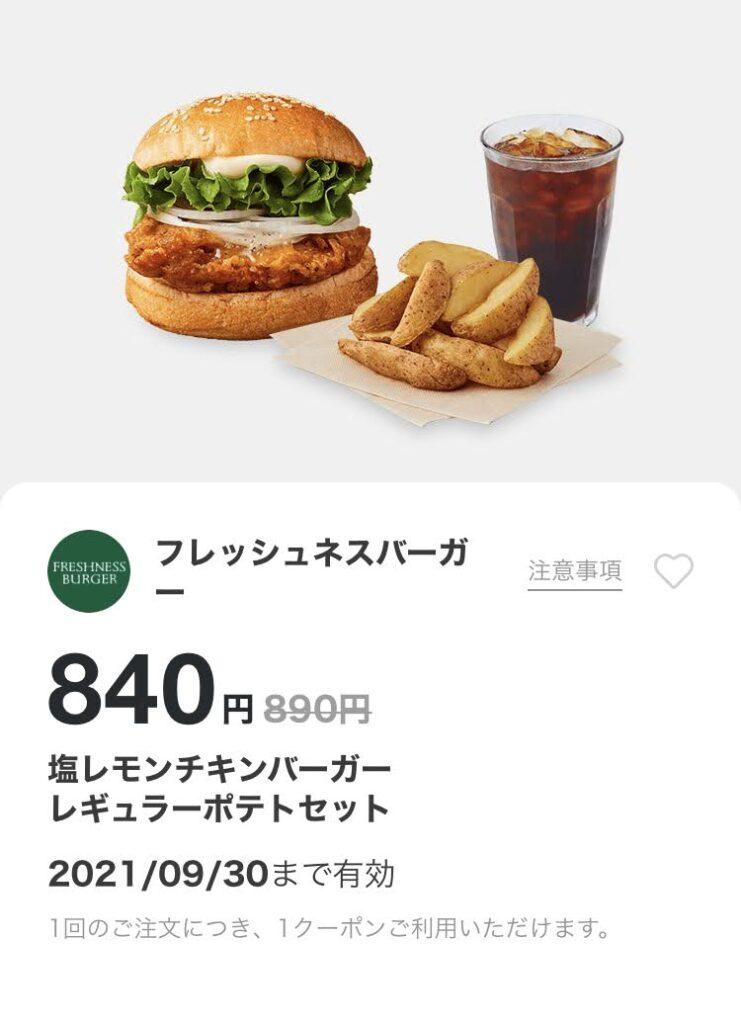 FRESHNESS BURGER塩レモンチキンバーガーレギュラーポテトセット50円引き