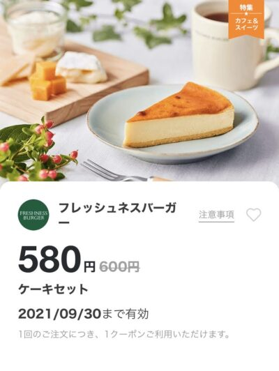FRESHNESS BURGERケーキセット20円引き