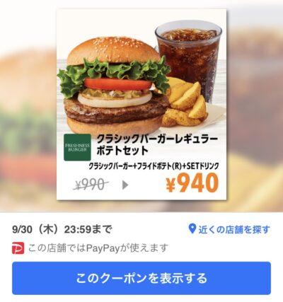 FRESHNESS BURGERクラシックバーガーレギュラーポテトセット50円引き