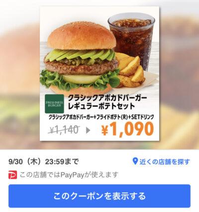 FRESHNESS BURGERクラシックアボカドバーガーレギュラーポテトセット50円引き
