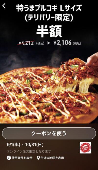 ピザハットデリバリー限定特うまプルコギLサイズ半額