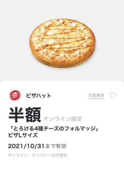 ピザハットオンライン限定「とろける4種チーズのフォルマッジ」ピザLサイズ半額