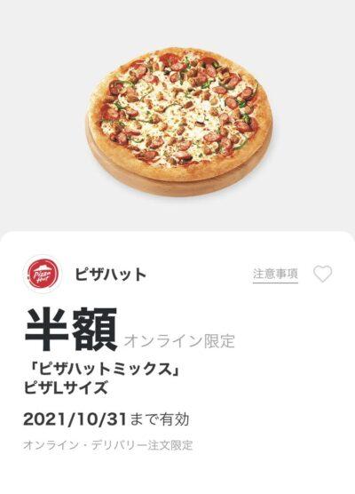 ピザハットオンライン限定「ピザハットミックス」ピザLサイズ半額