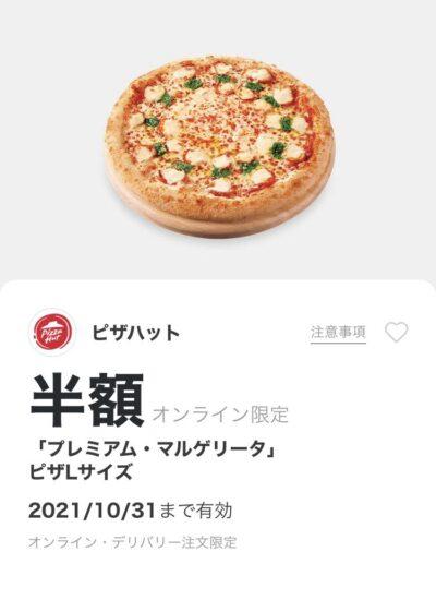 ピザハットオンライン限定「プレミアム・マルゲリータ」ピザLサイズ半額