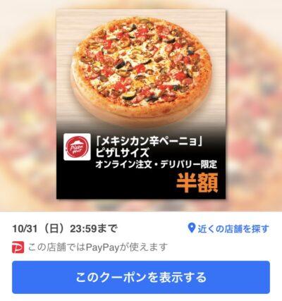 ピザハットオンライン注文・デリバリー限定「メキシカン辛ペーニョ」ピザLサイズ半額
