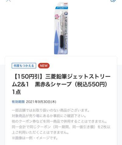 ローソン三菱鉛筆ジェットストリーム2&1赤黒&シャープ1点150円引き