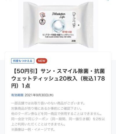 ローソンサン・スマイル除菌抗菌ウエットティッシュ20枚入1点50円引き