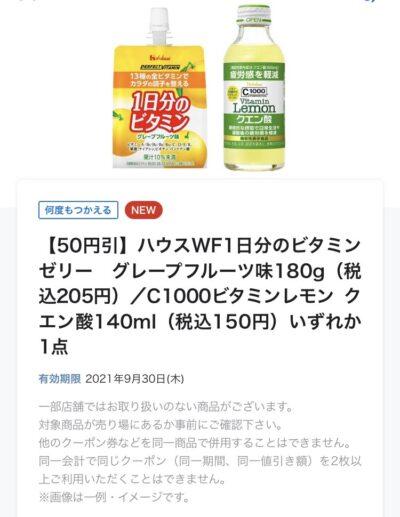 ローソンハウスWF1日分のビタミンゼリーグレープフルーツ味180g/C1000ビタミンレモンクエン酸140㎖いずれか1点50円引き