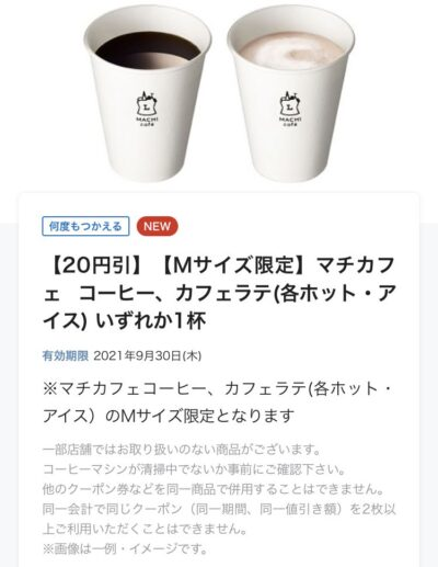 ローソンマチカフェカフェラテMまたはコーヒーM1杯20円引き