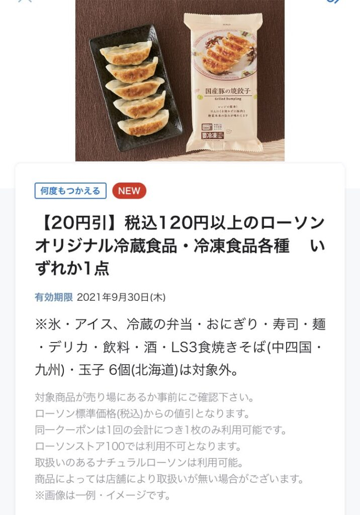 ローソン税込120円以上のローソンオリジナル冷蔵食品・冷凍食品各種20円引き