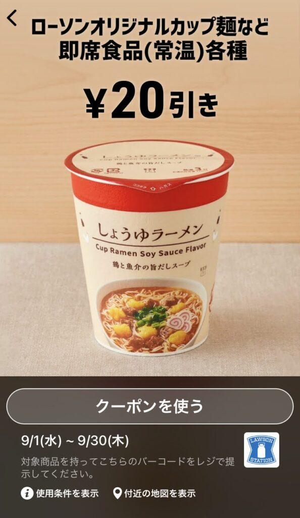 ローソンオリジナルカップ麺など即席商品(常温)各種20円引き