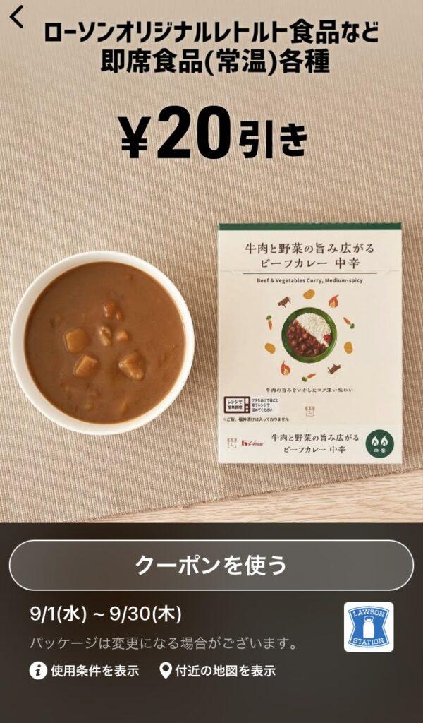 ローソンオリジナルレトルト食品など即席商品(常温)各種20円引き