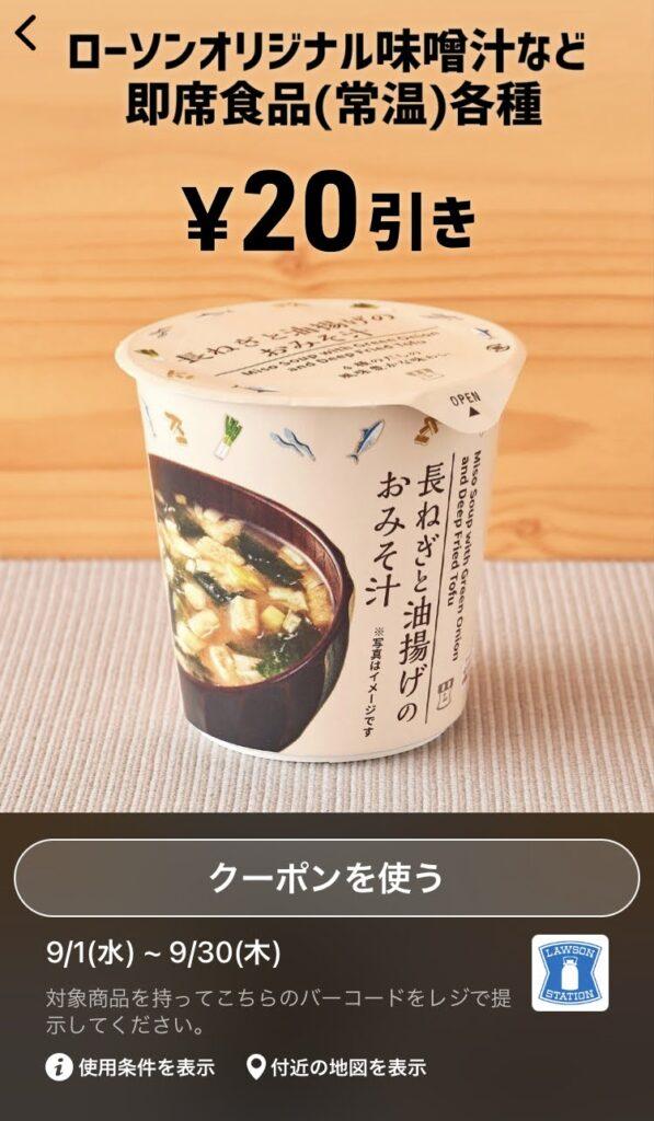 ローソンオリジナル味噌汁など即席商品(常温)各種20円引き
