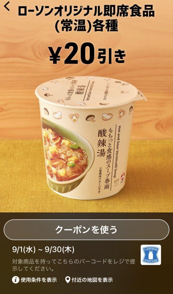 ローソンオリジナル即席商品(常温)各種20円引き