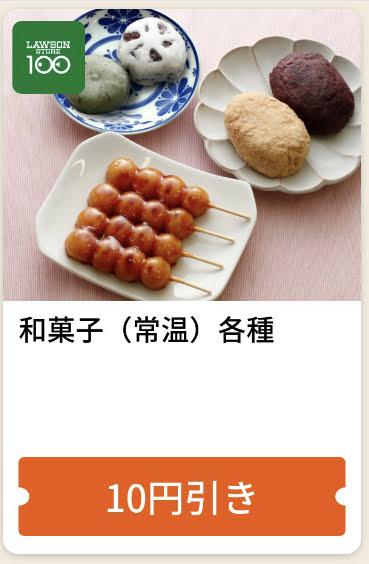 ローソン100和菓子常温各種10円引き