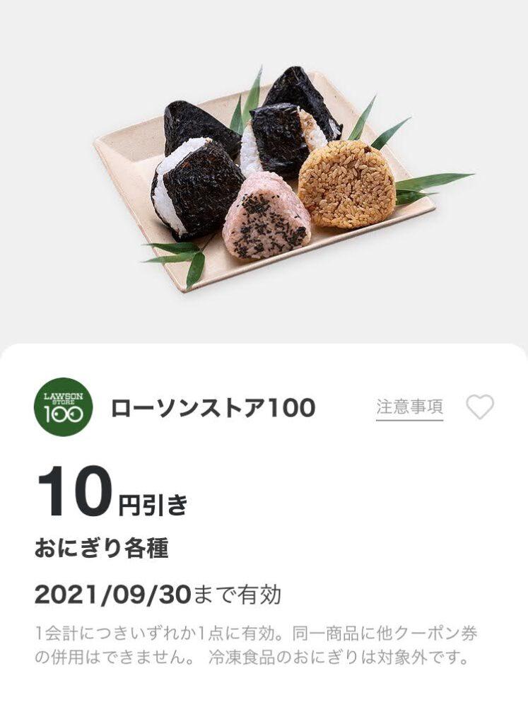 ローソン100おにぎり各種10円引き