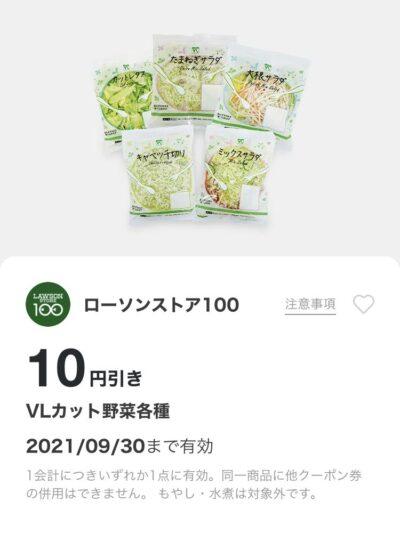 ローソン100VLカット野菜各種10円引き