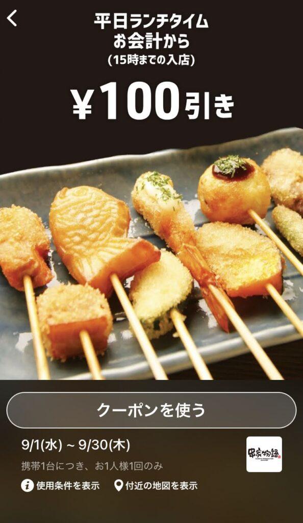 串家物語平日ランチタイムお会計から100円引き