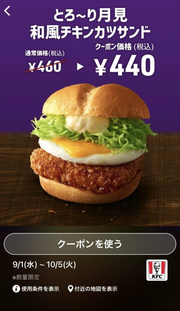 ケンタッキーとろ~り月見和風チキンカツサンド20円引き