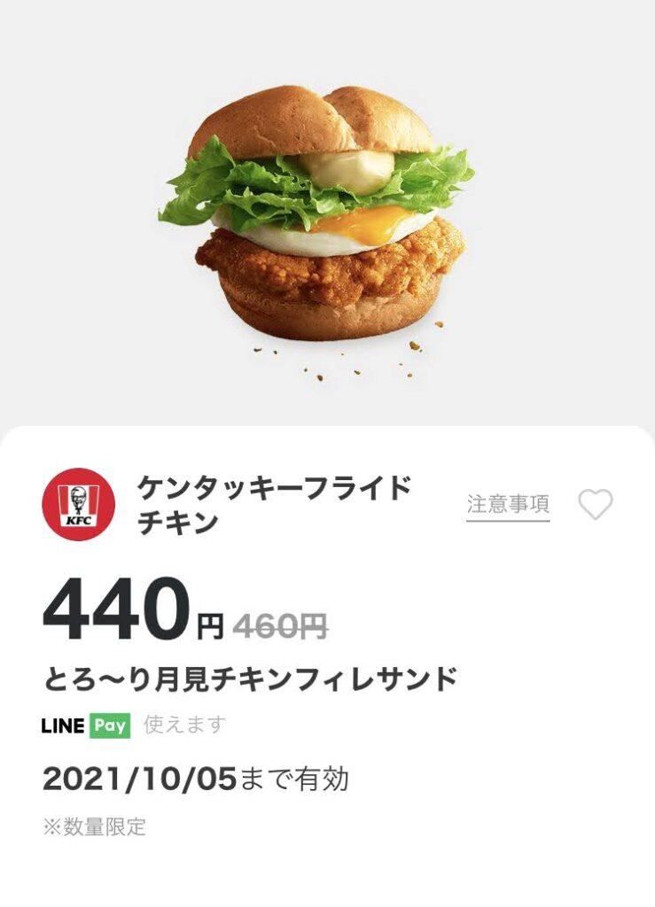 ケンタッキーとろ~り月見チキンフィレサンド20円引き