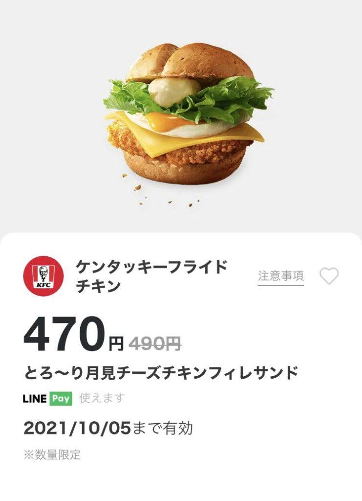 ケンタッキーとろ~り月見チーズチキンフィレサンド20円引き