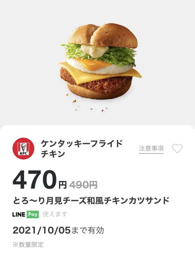 ケンタッキーとろ~り月見チーズ和風チキンカツサンド20円引き