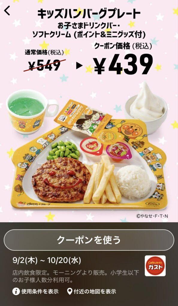 ガストキッズハンバーグプレート110円引き
