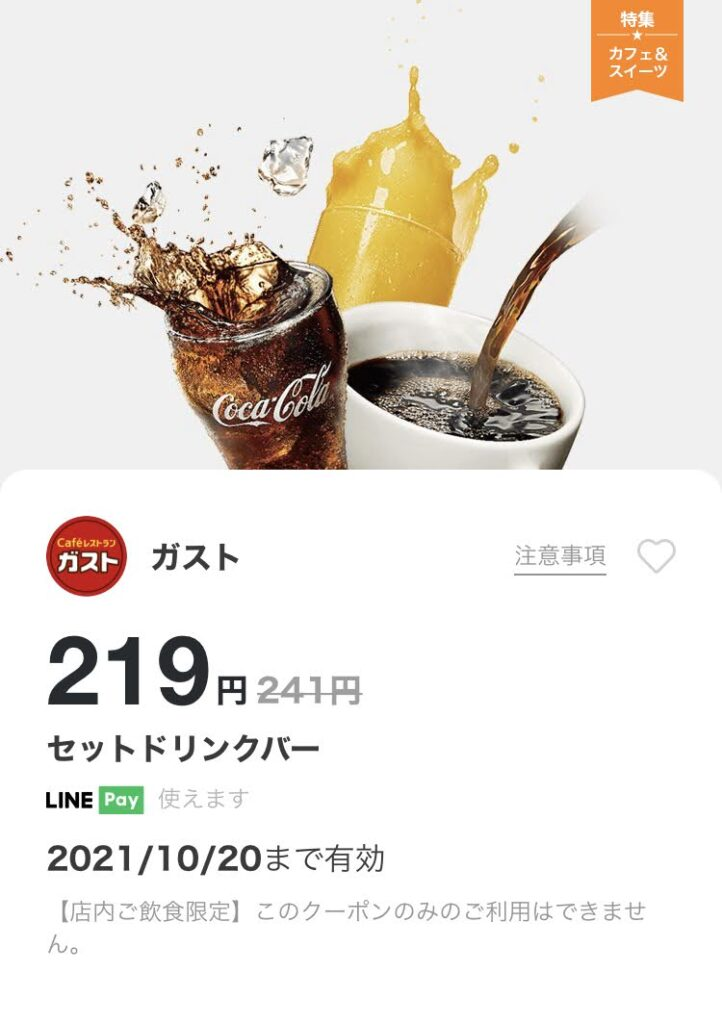 ガストセットドリンクバー22円引き