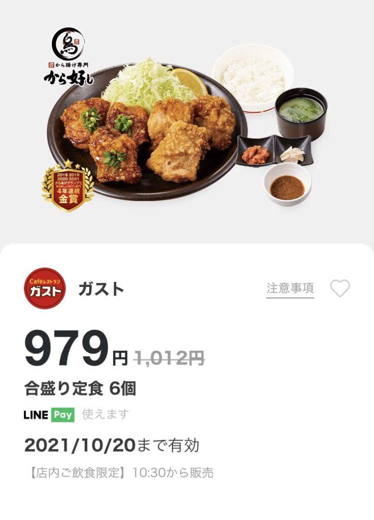ガスト合盛り定食(もも3個+甘とろ3個)33円引き