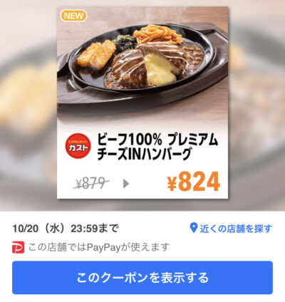 ガストビーフ100%プレミアムチーズINハンバーグ55円引き