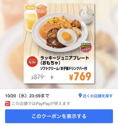 ガストラッキージュニアプレート110円引き