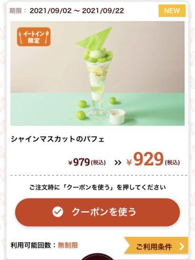 ココスシャインマスカットのパフェ50円引き