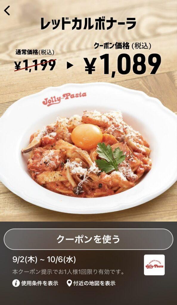 ジョリーパスタレッドカルボナーラ110円引き