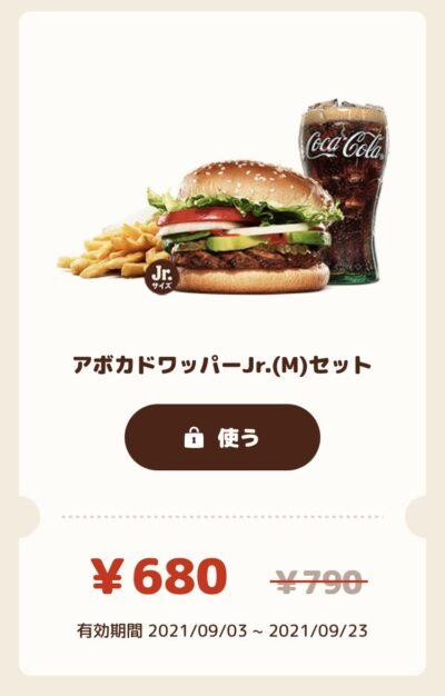 バーガーキングアボカドワッパーJr.Mセット110円引き