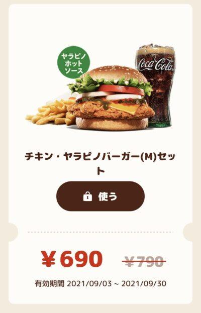 バーガーキングチキン・ヤラピノバーガーMセット100円引き