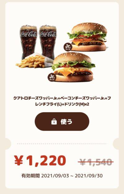 バーガーキングクアトロチーズワッパーJr.+ベーコンチーズワッパーJr.+フレンチフライL+ドリンクM2 320円引き