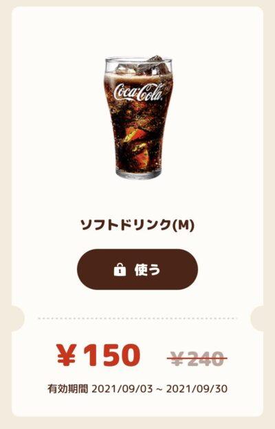 バーガーキングソフトドリンクM90円引き